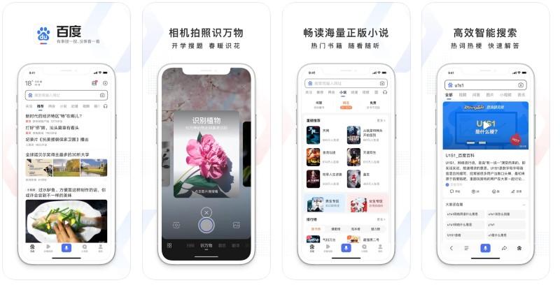React Native apps: Baidu Mobile app screenshots