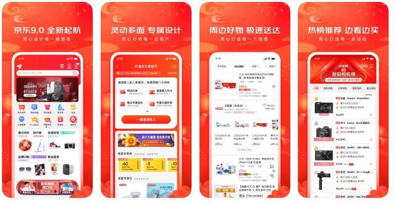 React Native apps: JD app screenshots