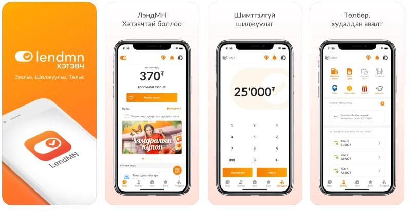 React Native apps: LendMN app screenshots